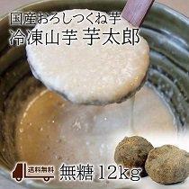 """芋太郎無糖12kg"""""""