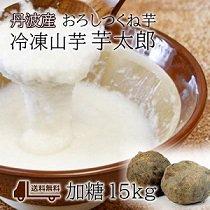 """芋太郎加糖1.5kg"""""""
