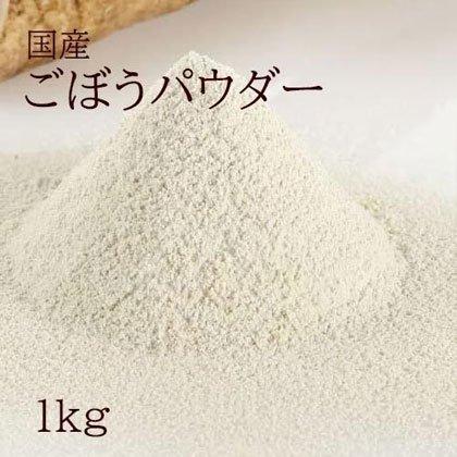 九州産ごぼうパウダー1kg
