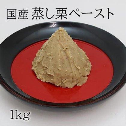 蒸し栗ペースト1kg