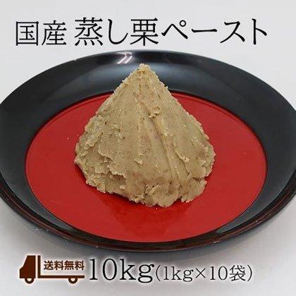 蒸し栗ペースト10kg