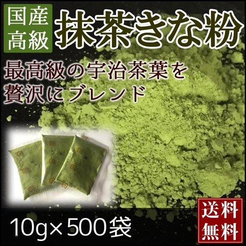 抹茶きな粉 10g×500個