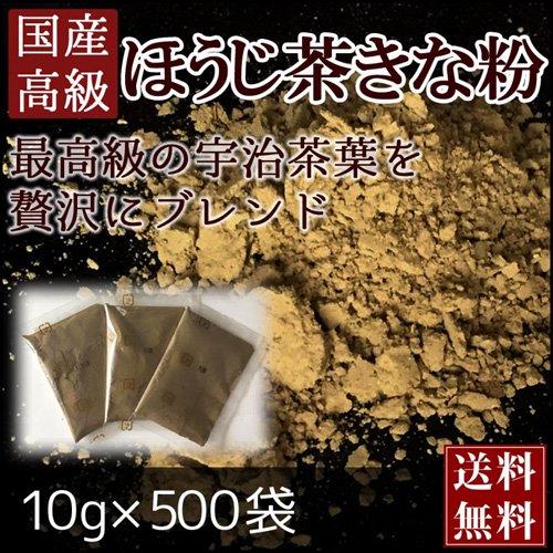 ほうじ茶きな粉 10g×500個