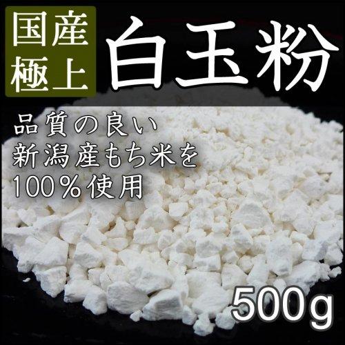 極上白玉粉500g