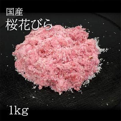 桜花びら1kg