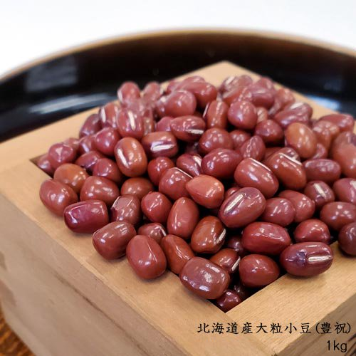 大粒小豆 豊祝1kg