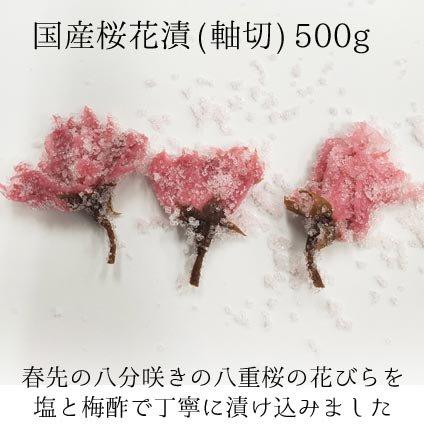 桜花漬(軸切1kg)