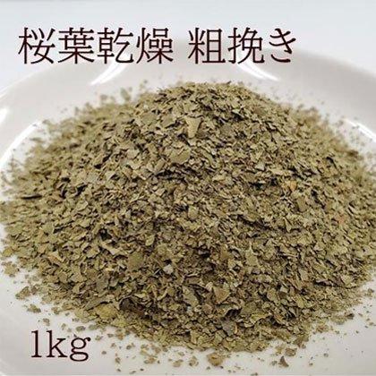 桜葉乾燥 粗挽き1kg