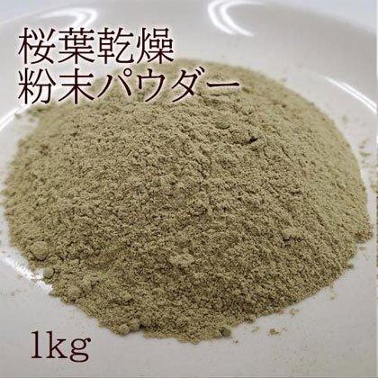 乾燥桜葉パウダー 1kg