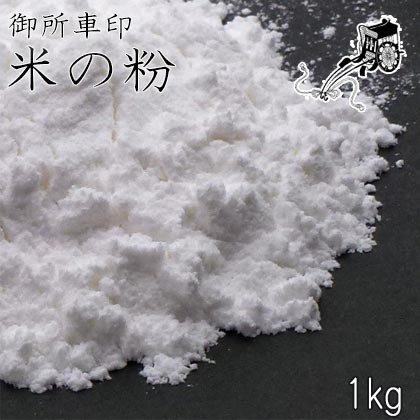 米の粉1kg