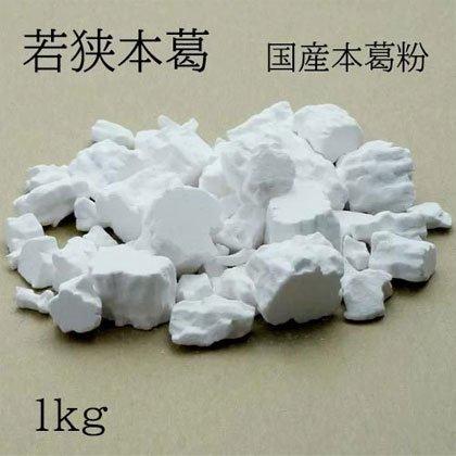若狭本葛1kg