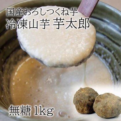 """芋太郎無糖1kg"""""""