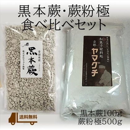 黒本蕨とわらび粉極 食べ比べセット