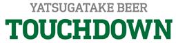 八ヶ岳ビール タッチダウン:萌木の村オンラインショップ
