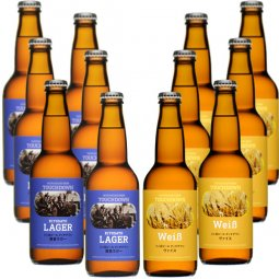 送料無料:クラフトビール「清里ラガー/ヴァイス」2種12本飲み比べセット