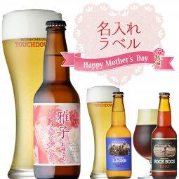 送料無料:名入れラベル入り「母の日のビール3種3本セット」