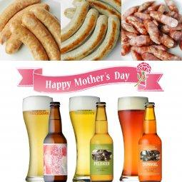 送料無料:名入れラベル入り「母の日のビール3種3本とソーセージ3種セット」