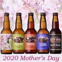 送料無料:擦ると香るラベル入り「母の日のビール3種3本セット」