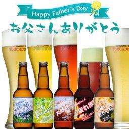 【送料無料】【早割実施中!】お父さんへ伝えたい「感謝の言葉ラベル 父の日限定ビール5種5本セット」
