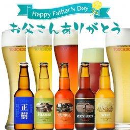 送料無料&名入れラベル「八ヶ岳ビール タッチダウン」父の日5種セット