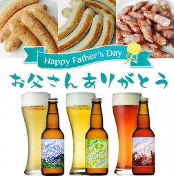 【送料無料】お父さんへ伝えたい「感謝の言葉ラベル 父の日限定ビール3種3本とソーセージ3種セット」