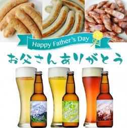 送料無料&感謝ラベル「八ヶ岳ビール タッチダウン」父の日ビール3種とソーセージ3種