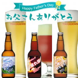 送料無料&感謝ラベル「八ヶ岳ビール タッチダウン」父の日3種セット