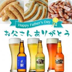送料無料&名入れラベル「八ヶ岳ビール タッチダウン」父の日ビール3種とソーセージ3種