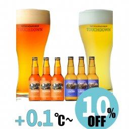 【10%OFF】八ヶ岳ビール タッチダウン2種6本「デュンケル/清里ラガー」飲み比べ