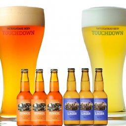 八ヶ岳ビール タッチダウン2種6本「デュンケル/清里ラガー」飲み比べ