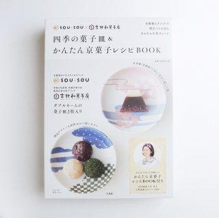 四季の菓子皿&かんたん京菓子レシピBOOK
