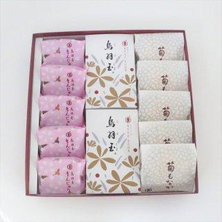 春の詰合せB 烏羽玉2・烏羽玉まんじゅう(桜)5・菊もなか5