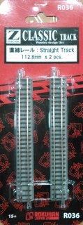 ロクハン直線レール112.8mm クラシックトラック(2本入り)