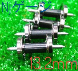 [VC211] 1.3mm厚黒染ローフランジ車輪(4軸入)  Njゲージ 全軸長13.2mm