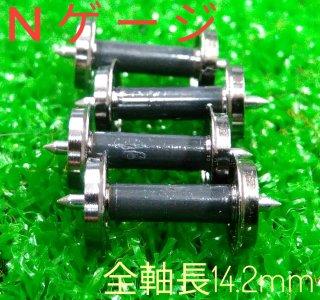 [VC300] 1.3mm厚黒染ローフランジ車輪(4軸入) Nゲージ 全軸長14.2mm