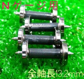 [VC301] 1.3mm厚黒染ローフランジ車輪(4軸入) Nゲージ 全軸長13.2mm