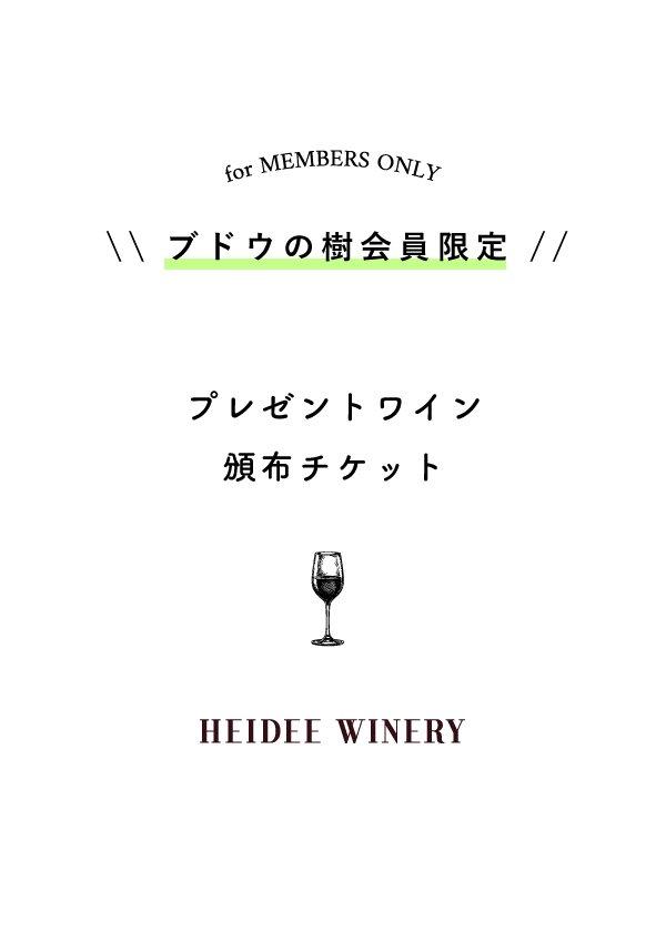 【会員限定】プレゼントワイン頒布チケット