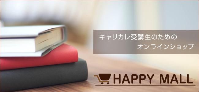 キャリアカレッジジャパン受講生のためのオンラインショップ Happy Mall