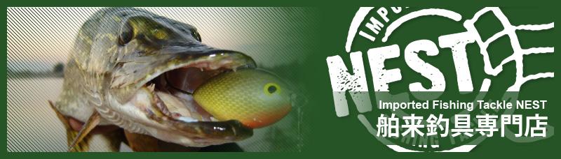 通販アメリカン釣具専門店「NEST/ネスト」