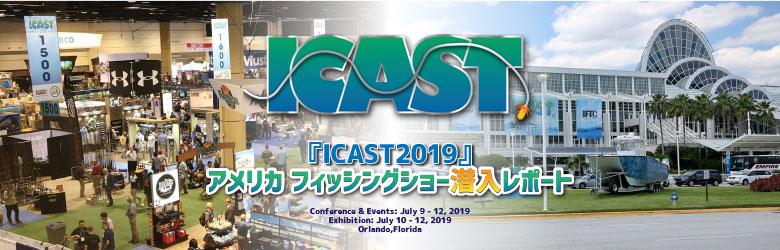 ICAST2019