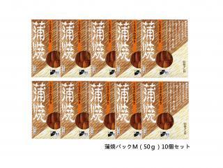 蒲焼パックM(50g)10個入り