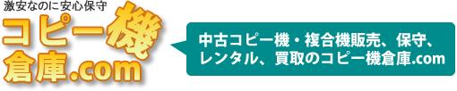 中古コピー機 複合機 OA機器 販売 メンテナンスサービス  東京 埼玉 神奈川 千葉 コピー機倉庫