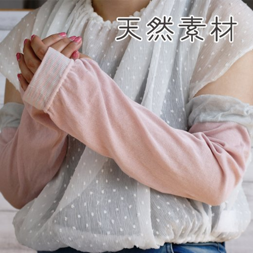 綿だけでつくったアームカバー(指穴付き)