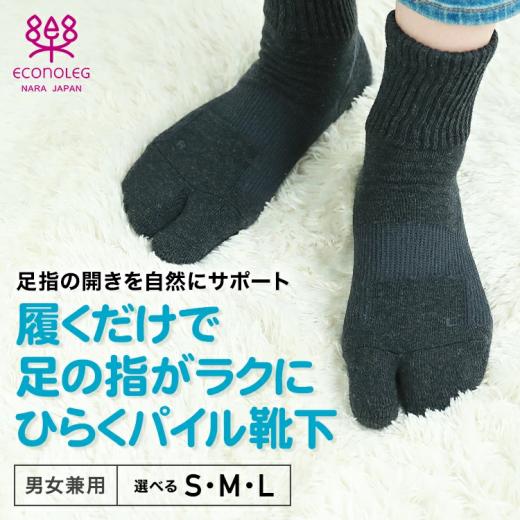 履くだけで足の指がラクに開ひらくパイル靴下