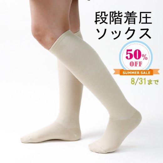 【着圧ハイソックス スレンダーレッグ キュッと引き締め美脚に!】