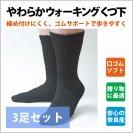 【送料無料】やわらかウォーキングパイル靴下3足セット