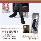 【送料無料】【発明奨励賞受賞】疲れにくいビジネスソックス-デキる男の靴下 3足セット
