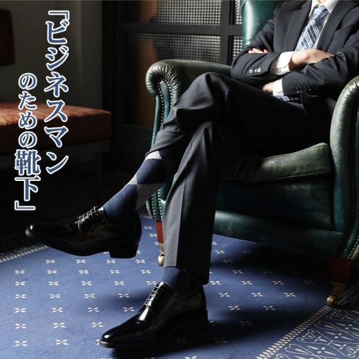 歩きやすくて疲れにくいビジネスソックス-デキる男の靴下