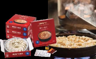 鉄なべ餃子【S】1セット(20ヶ入)