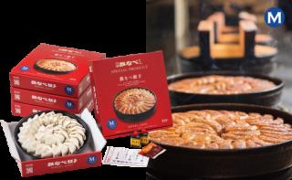 鉄なべ餃子【M】 1セット(30ヶ入)